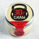 Крем-мёд с кедровым орехом «30 г силы», 30 г
