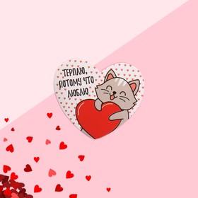 Открытка-валентинка 'Терплю, потому что люблю' котик, 7,1 x 6,1 см Ош