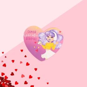 Открытка-валентинка 'Самой красивой девочке' 7,1 x 6,1 см Ош