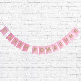 Гирлянда тиснение на бумаге 'С Днем рождения', розовая, золотые буквы, 13 шт Ош