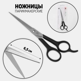 Ножницы парикмахерские, с упором, лезвие — 6,5 см, цвет чёрный Ош