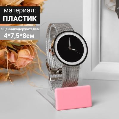 Подставка под часы с ценникодержателем, цвет прозрачный, 4*7,5*8 см