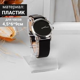 Подставка под часы, ребристая поверхность, цвет прозрачный, 4,5*6*9 см Ош