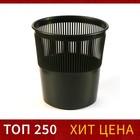 Корзина для бумаг пластик сетчатая 12л Uni черная