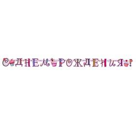 Гирлянда с плакатом 'С Днём Рождения!' глиттер, маффины, А3 Ош