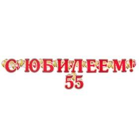 Гирлянда с плакатом 'С Юбилеем! 55' глиттер, воздушные шары, А3 Ош