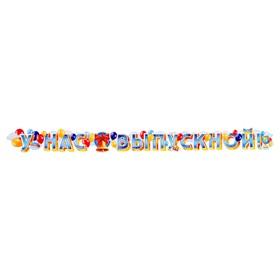Гирлянда с плакатом 'У нас выпускной!' глиттер, глобус, 225 см, А3 Ош