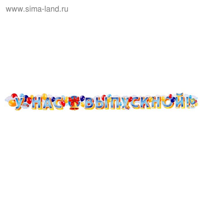 """Гирлянда с плакатом """"У нас выпускной!"""" глиттер, глобус, 225 см, А3"""