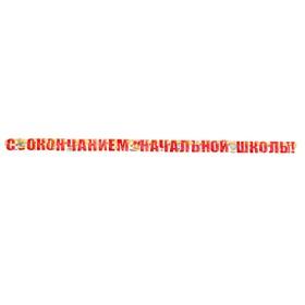Гирлянда с плакатом 'С окончанием начальной школы!' глиттер, 355 см, А3 Ош