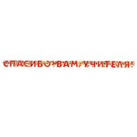 Гирлянда с плакатом 'Спасибо вам, учителя!' глиттер, 281 см, А3 Ош