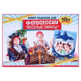 Набор плакатов для фотосессий 'Весёлые пираты' А2 Ош