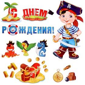 Набор украшений на скотче 'С Днём Рождения!' маленький пират Ош
