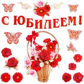 Набор украшений на скотче 'С Юбилеем!' корзина с розами Ош