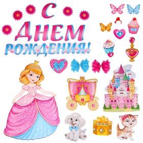 Набор украшений на скотче 'С Днём Рождения!' маленькая принцесса Ош