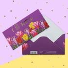 Конверт для денег «8 марта» тюльпаны, тиснение, 16,5 х 8 см