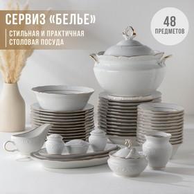 Сервиз столовый «Бельё», 48 предметов