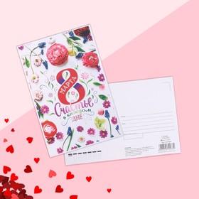 Почтовая карточка «8 марта Счастье в каждом дне» цветы, 10 х 15 см Ош