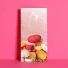 Конверт для денег «8 марта с праздником весны» цветы, тиснение, 16,5 х 8 см