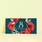 Конверт для денег «8 марта» розы, тиснение, 16,5 х 8 см