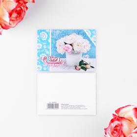 Открытка-мини 'С Днём Рождения!' белые цветы, 10,5х7,5 см Ош