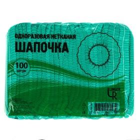 Шапочка Шарлотта, спанбонд, зеленая, 18 дюймов, плотность: 10 г/м2 100 шт