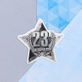 Открытка поздравительная 'С 23 Февраля!' металлическая звезда, 9 х 8 см Ош
