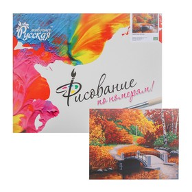 Картина по номерам «Золотая осень» 40 × 50 см