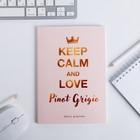 Ежедневник в тонкой обложке Keep calm and love, А5, 80 листов