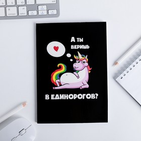 Ежедневник в тонкой обложке 'Единорог' А5, 80 листов Ош