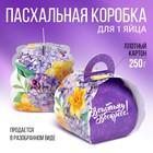 Пасхальная коробочка для яйца «Весенние цветы»