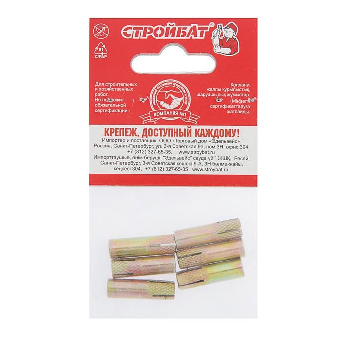 Анкер забивной 6 мм, в упаковке 6 шт .