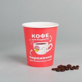 Стакан бумажный «Кофе для бодрости», 250 мл