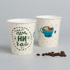 Стакан бумажный «Не ум ни чай», 250 мл