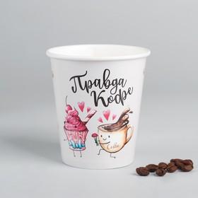 Стакан бумажный «Правда, кофе», 250 мл
