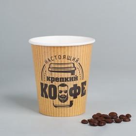Стакан бумажный «Крепкий кофе, мужской», 250 мл