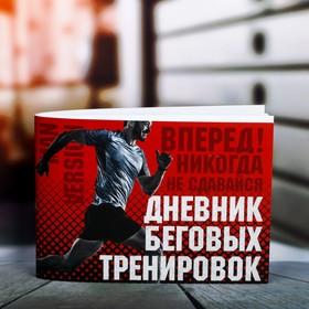 Дневник беговых тренировок 'Никогда не сдавайся', 48 листов, 15,3х12,4 см Ош