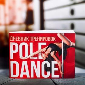 Дневник тренировок 'Pole dance', 48 листов, 15,3х12,4 см Ош