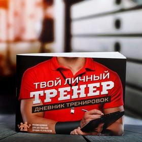 Дневник тренировок 'Личный тренер', 48 листов, 15,3х12,4 см Ош