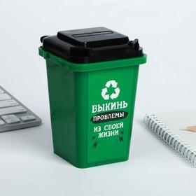 Настольное мусорное ведро «Выкинь проблемы», 12 × 9 см Ош