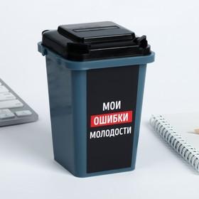 Настольное мусорное ведро «Мои ошибки молодости», 12 × 9 см Ош