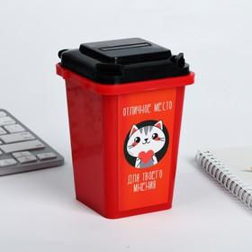 Настольное мусорное ведро «Для твоего мнения», 12 × 9 см Ош