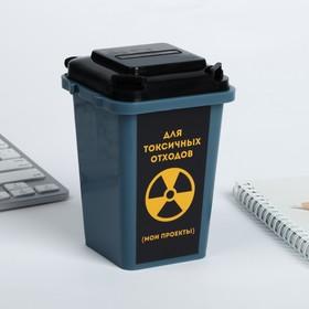 Настольное мусорное ведро «Для токсичных отходов», 12 × 9 см Ош