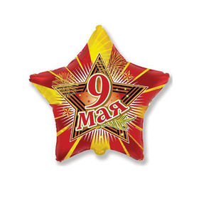 """Шар фольгированный 9"""" «Звезда 9 Мая»"""