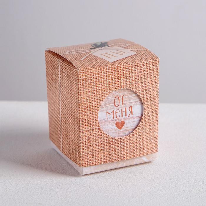 Бонбоньерка «Тебе подарок», 6 × 7 × 6 см