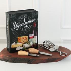 Набор для вина и сыра в книжке 'Для идеального вечера', 21,5 х 16 см Ош