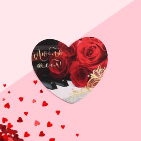Открытка-валентинка 'Люблю тебя' розы и клавиши, 7,1 x 6,1 см Ош
