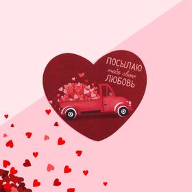Открытка-валентинка 'Посылаю тебе свою любовь' авто, 7,1 x 6,1 см Ош