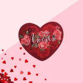Открытка-валентинка 'Люблю' розы, 7,1 x 6,1 см Ош