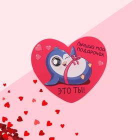 Открытка-валентинка 'Лучший мой подарочек' пингвин, 7,1 x 6,1 см Ош