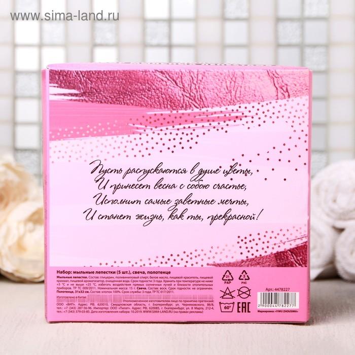 """Подарочный набор """"8 Марта"""", мыльные розы 3 шт., 2 свечи, полотенце"""